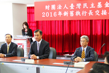 2016 Handover Ceremony for the President of the Taiwan Foundation for Democracy