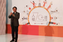 "2018/12/05_TFD President Liao spoke at press conference ""Thumbs up for the 70th Anniversary of Universal Declaration of Human Rights ""_TFD President Ford Fu-Te Liao"