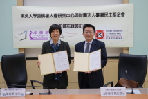2019/01/11_Signing of the MOU with the Chang Fo-Chuan Center for the Study of Human Rights at Soochow University_Signing of the MOU with Center